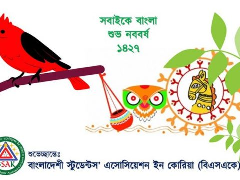 Bengali New Year 1427