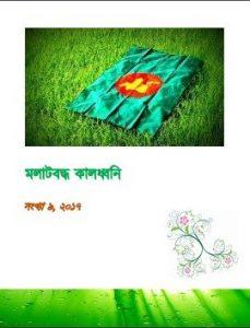E-Book 9